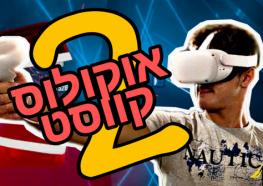 Oculus Quest 2 - מציאות מדומה מעולה. גם במחיר