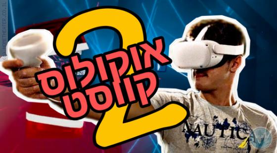 Oculus Quest 2 – מציאות מדומה מעולה. גם במחיר